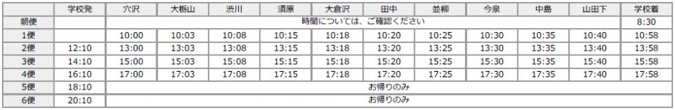 広神・守門・入広瀬方面(夏時刻表)