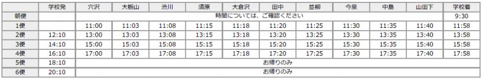 広神・守門・入広瀬方面(冬時刻表)