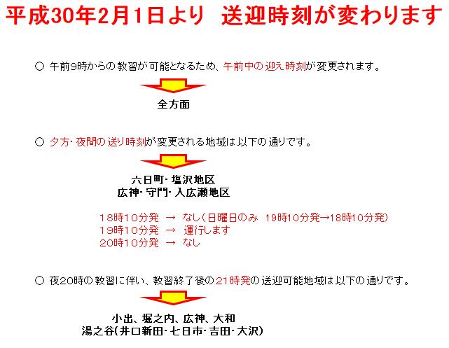 送迎変更201802