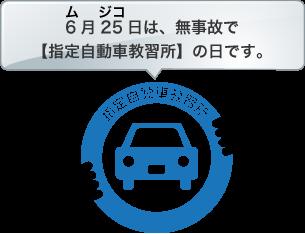 指定自動車教習所の日