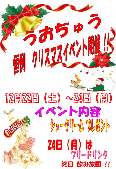 うおちゅうクリスマス