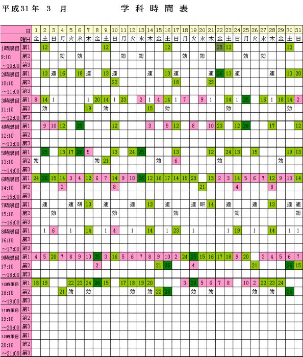 3月学科時間表