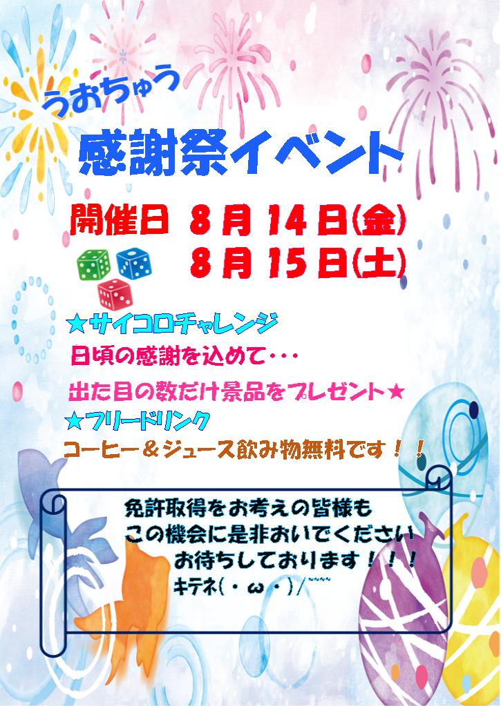 八月イベント